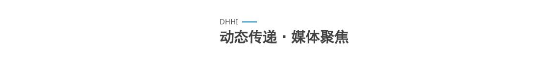 大连华锐重工集团股份有限公司