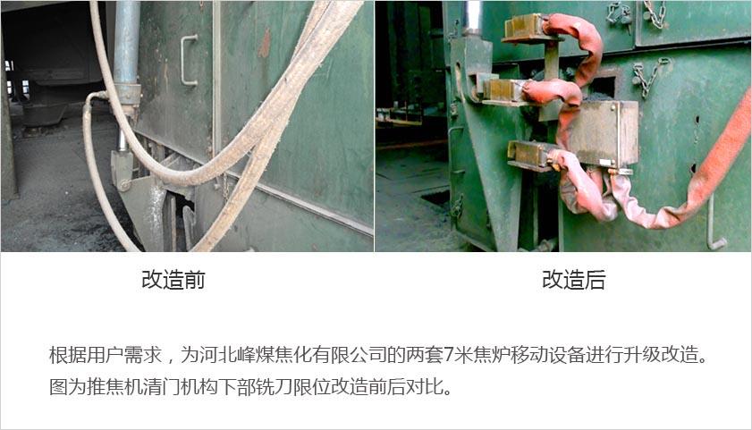 河北峰煤焦化焦炉设备改造