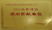公司荣获FAST突出贡献建设单位(2016年)