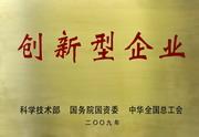 """公司荣获""""创新型企业""""称号(2009年)"""
