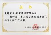 """公司荣获""""第二届全国文明单位""""称号(2009年)"""