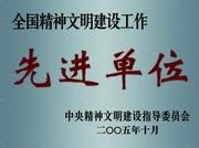 """公司荣获""""全国精神文明先进单位""""称号(2005年)"""