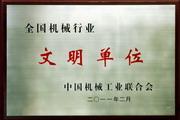 """公司荣获""""全国机械行业文明单位""""(2011年)"""