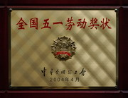 公司荣获全国五一劳动奖状(2004年)