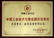 公司荣获中国工业经济先锋全国示范单位(2008)