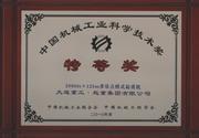"""公司研制的20000吨×125米多吊点桥式起重机被中国机械工业联合会、中国机械工程学会授予""""中国机械工业科学技术奖""""(2010年)"""
